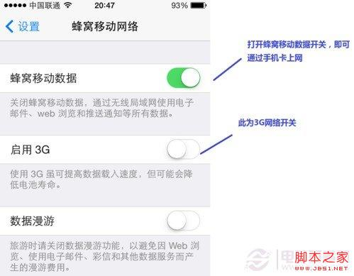 iOS7老人v老人蜂窝的强大新功介绍_手机手机安卓网络苹果图片