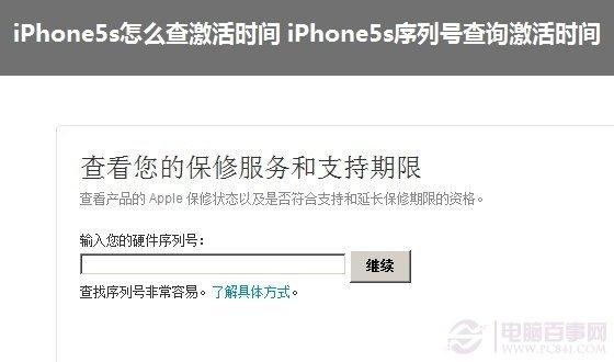 iPhone5s查时间新机来v时间翻激活通过序内存手机电池图片