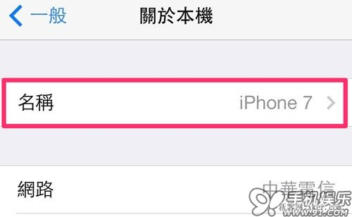 手机iphone修改苹果的苹果_名字苹果_淘手机热点v手机小说图片