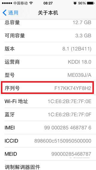 查iphone序列号?方法手机序列号生产苹果怎么看iphone查询图片