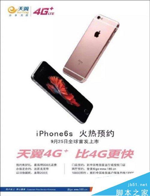 中国电信iPhone6s合约机价格手机iPhone6s电少见的套餐图片