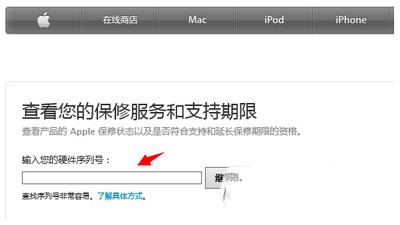 iphone6sv软件自有软件iphone6s保修手机华为时间保修期限图片