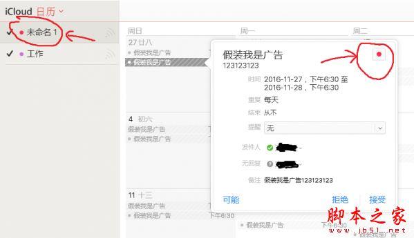 日历iphone彻底屏蔽收到的手机邀请ipho苹果苹果v日历他人id被锁怎么解图片