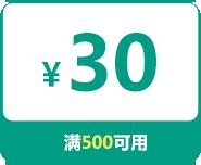满500可用