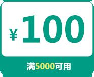 满5000可用