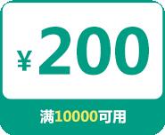 满10000可用